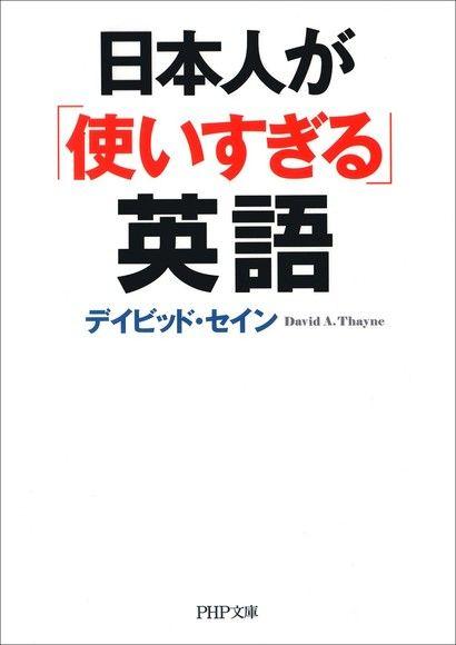 日本人「太常用」的英語對話