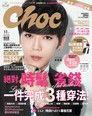 Choc 恰女生 11月號/2014 第156期