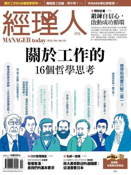 經理人月刊 10月號/2015 第131期