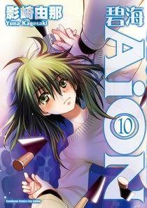 碧海AiON (10)