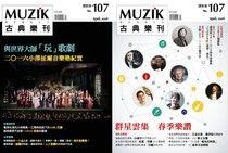 MUZIK古典樂刊 04月號/2016 第107期