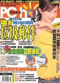 PC home 電腦家庭 08月號/2003 第091期