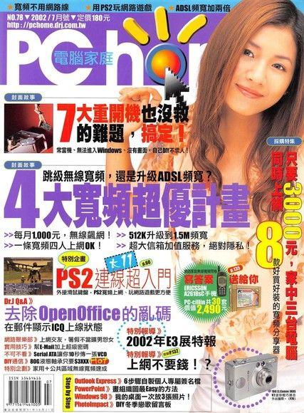 PC home 電腦家庭 07月號/2002 第078期