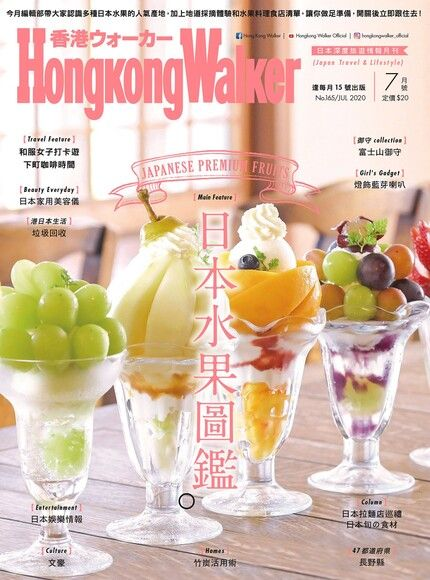 Hong Kong Walker 165期