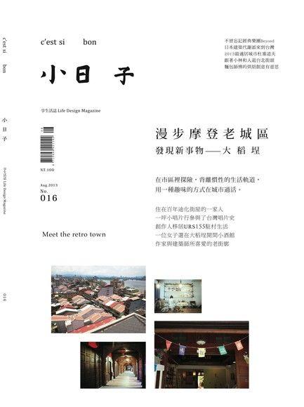 小日子享生活誌 8月號/2013 第16期