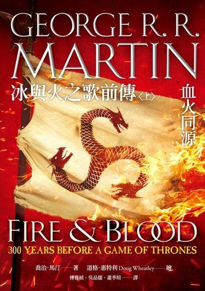 冰與火之歌前傳:血火同源(上)