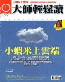 大師輕鬆讀366:小蝦米上雲端