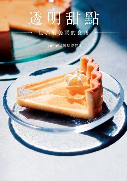透明甜點 世界最美麗的食譜