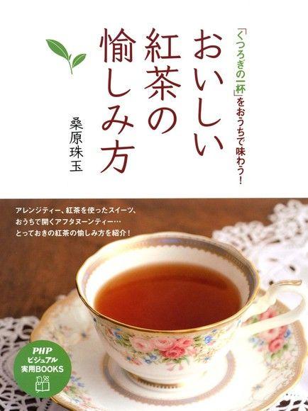 美味紅茶的品茗法【日文書】