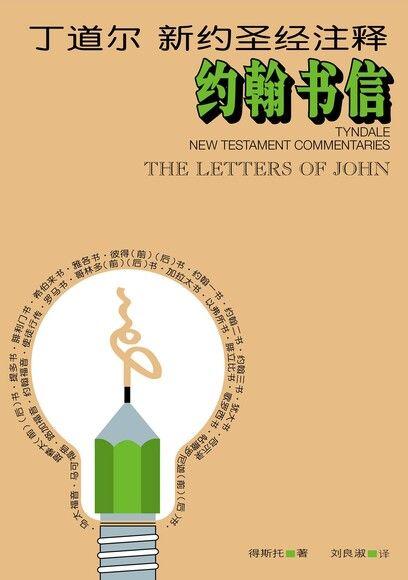 (简)丁道尔新约圣经注释——约翰书信(数位典藏版)