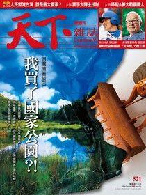 天下雜誌 第521期(電子雜誌試讀本)