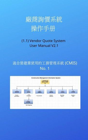 廠商詢價系統 操作手冊 V2.1
