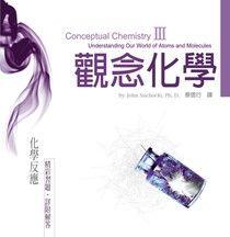 觀念化學Ⅲ