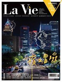 La Vie 06月號/2018 第170期