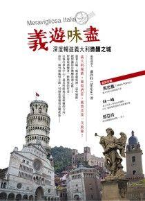 義遊味盡:深度暢遊義大利微醺之城