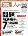 經理人月刊 10月號/2011 第83期