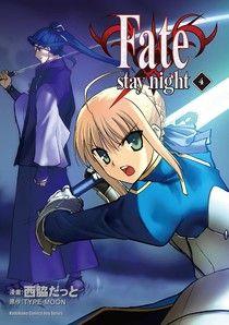 Fate/stay night (4)