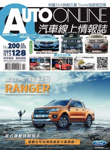 AUTO-ONLINE汽車線上情報誌 07月號/2019 第200期
