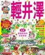 輕井澤:MM哈日情報誌系列18