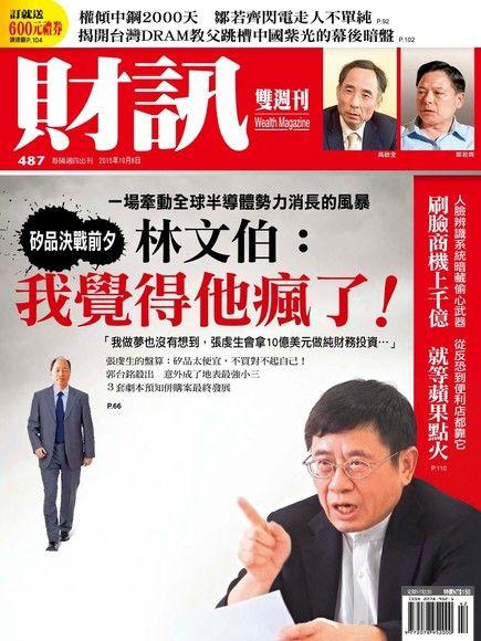 財訊雙週刊 第487期 2015/10/08