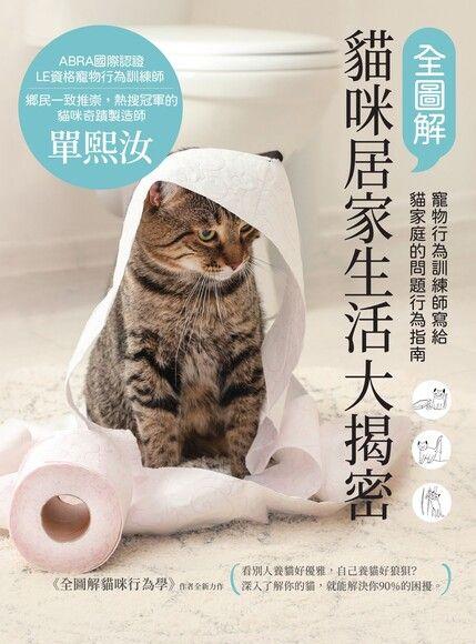 全圖解貓咪居家生活大揭密