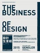 設計生意經──空間設計師的創業獲利提案