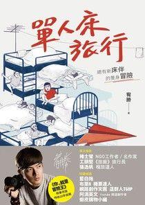 單人床旅行:總有新床伴的隻身冒險