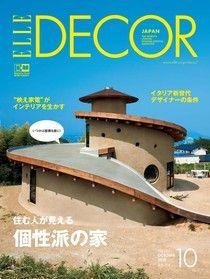 ELLE DECOR No.157 【日文版】