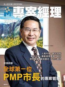 專案經理雜誌雙月刊 繁體版 04月號/2015 第20期