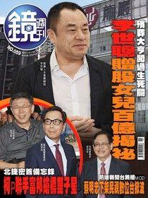鏡週刊 第59期 2017/11/15