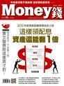 Money錢 10月號/2019 第145期