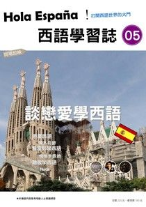 Hola España 西語學習誌 第05期