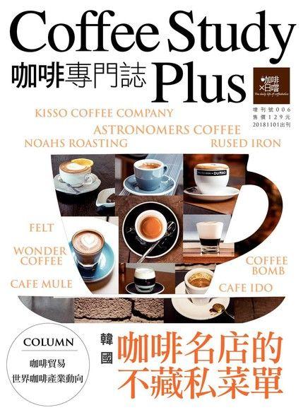 咖啡×日嚐【增刊號006期】