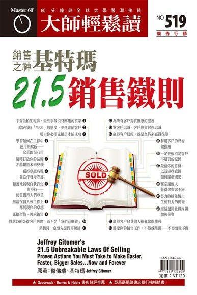 大師輕鬆讀519:銷售之神基特瑪 21.5 銷售鐵則
