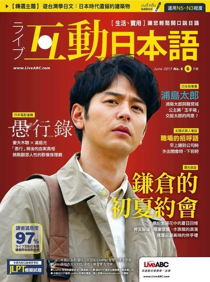 Live互動日本語 06月號 2017 第6期
