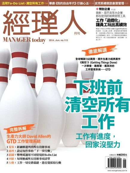 經理人月刊 06月號/2014 第115期