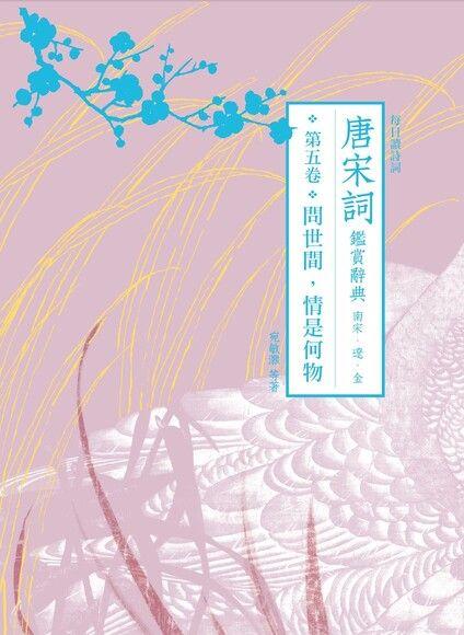 【每日讀詩詞】唐宋詞鑑賞辭典(第五卷)