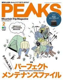 PEAKS 2019年2月號 No.111 【日文版】