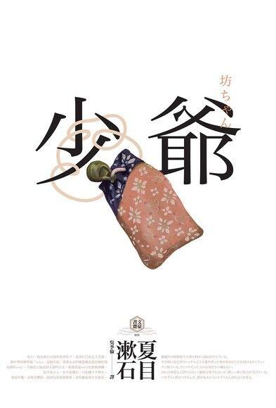 少爺:夏目漱石半自傳小說,日本國民必讀經典