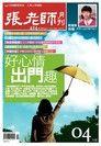 張老師月刊 04月/2013 第424期