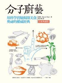 分子廚藝(全新典藏版)