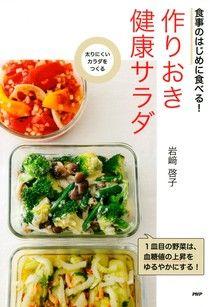 用餐前先吃常備健康沙拉!