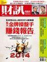財訊雙週刊 439期 2013/12/05