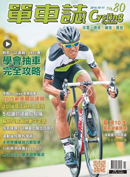 Cycling Update單車誌雙月刊 09月號/2014 第80期