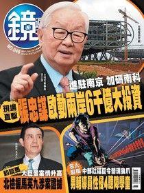 鏡週刊 第46期 2017/08/16