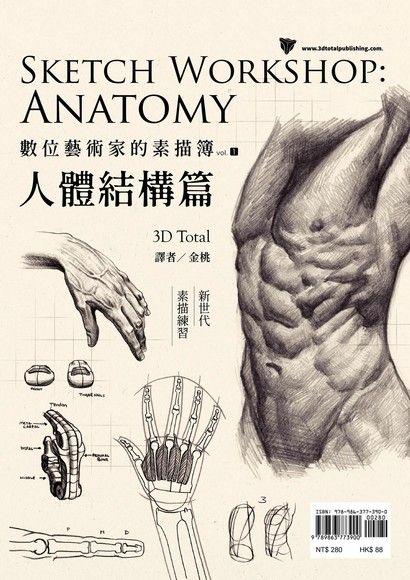 數位藝術家的素描簿 vol. 1:人體結構篇