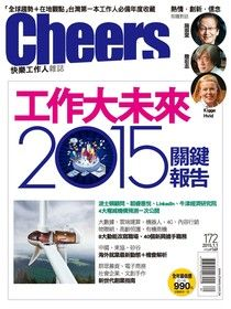 Cheers快樂工作人 01月號/2015 第172期