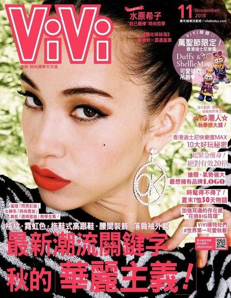 ViVi唯妳時尚國際中文版 11月號/2018 第152期