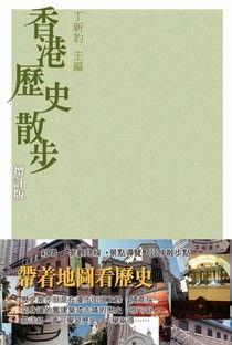 香港歷史散步(增訂版)