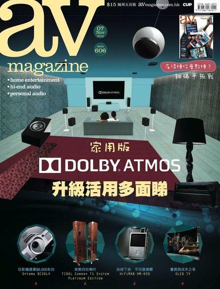 AV magazine雙周刊 606期 2014/11/07
